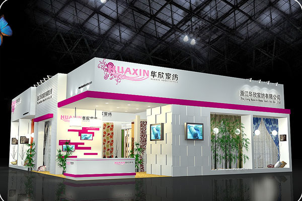 浙江华欣家纺公司展览设计效果图