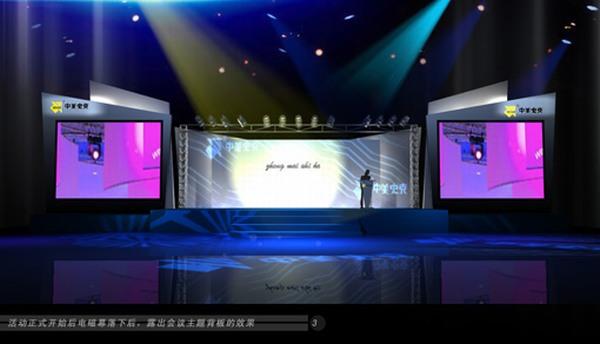 中美企业舞台设计效果图