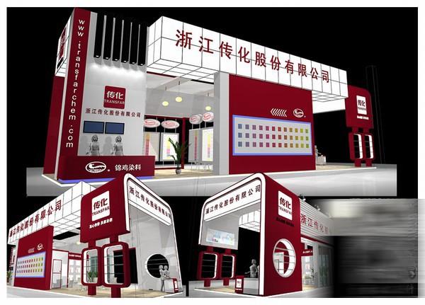 浙江传化股份公司展览设计