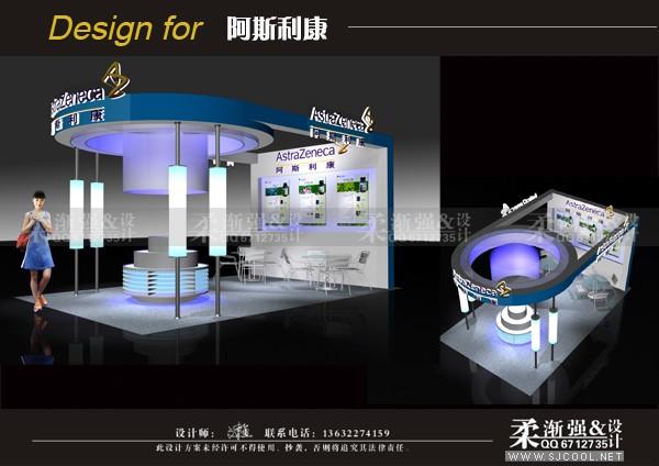 阿斯利康展览展示设计效果图
