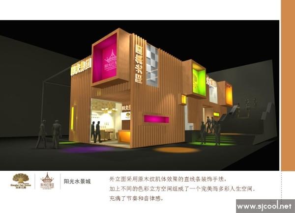 舞台设计 展览设计 效果图设计 阳光集团展示设计图
