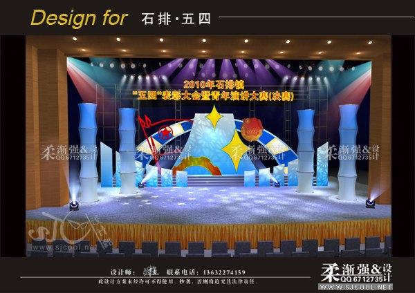 五四青年演讲大赛舞台设计效果图