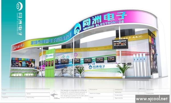深圳同洲电子公司展览设计效果图
