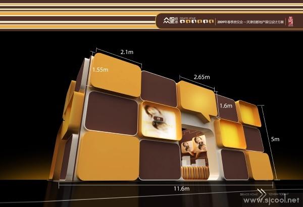 众里展厅展位三位设计效果图 佰都地产展示设计效果图案例