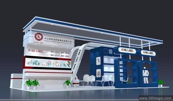 中国金利宝胶胶粘制品公司展示设计