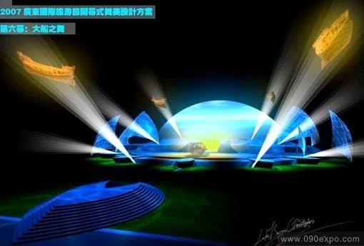 舞台设计 展览设计 效果图设计 广东国际旅游节舞美设计方案