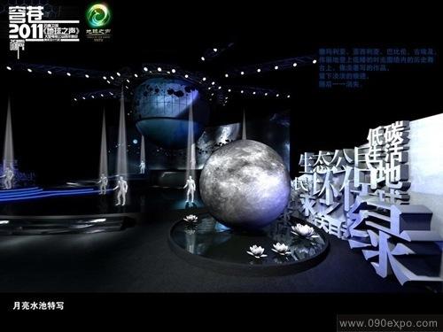 云南跨年地球之声舞美设计.jpg