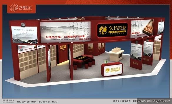 茶博会--久扬茶业会展设计图