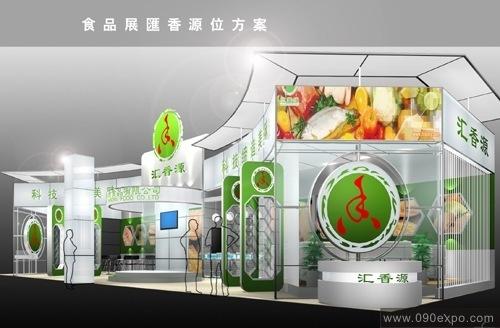 食品展汇香源展览设计图--零距离展会网