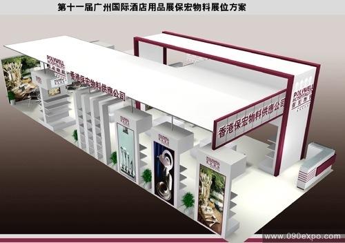 展览设计 效果图设计 第十一届广州国际酒店用品展保宏物料展位
