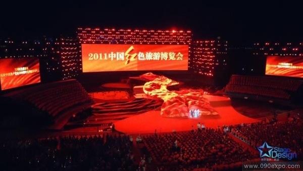 红博会开幕式舞台设计