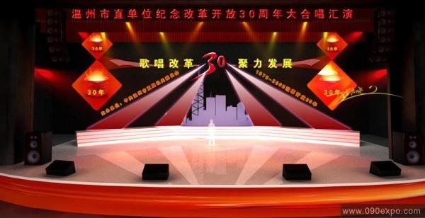 舞台设计 展览设计 效果图设计 纪念改革开放30周年大合唱汇演